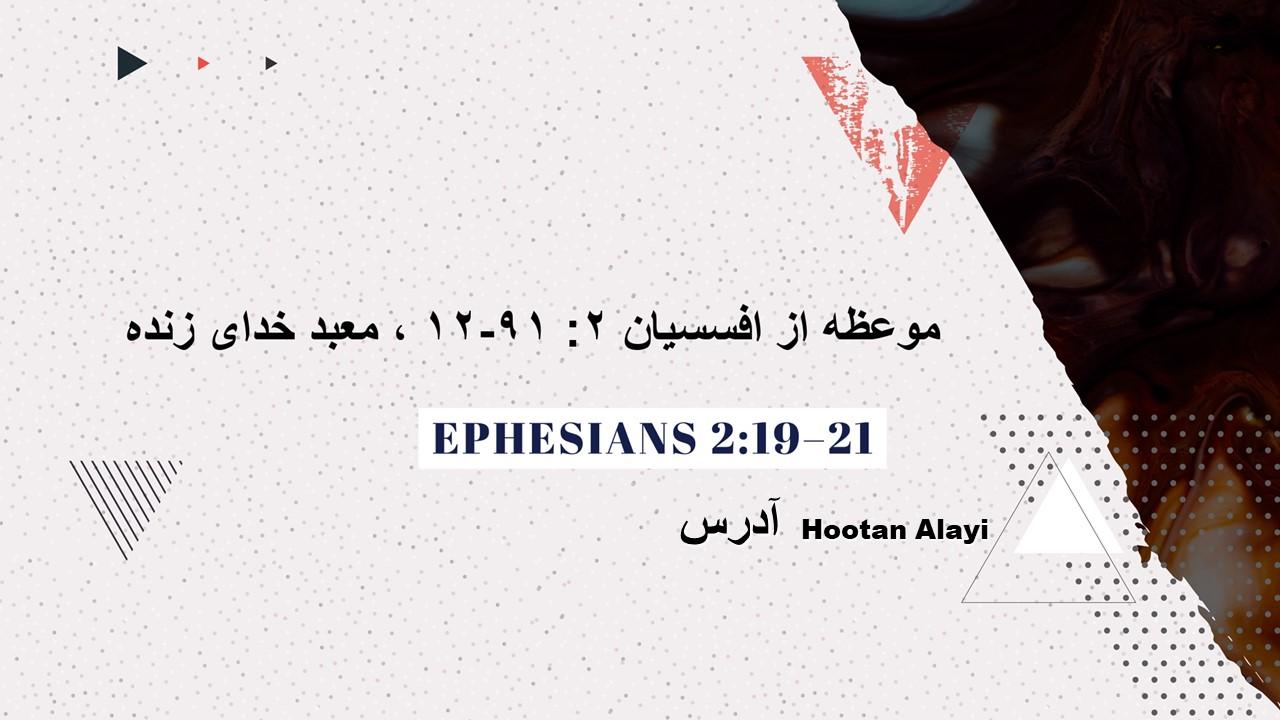 Image for the sermon موعظه از افسسیان ۲: ۱۹-۲۱ ، معبد خدای زنده
