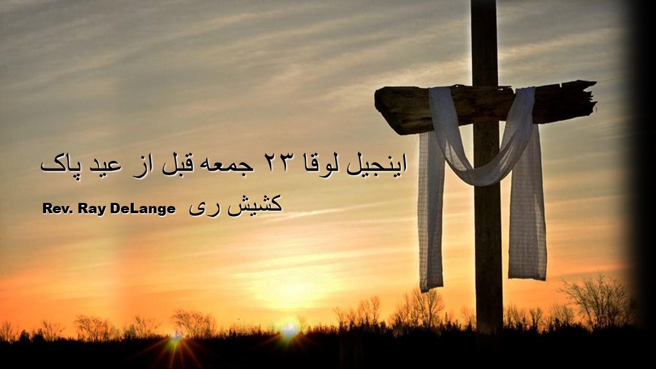 Image for the sermon اینجیل لوقا ۲۳ جمعه قبل از عید پاک
