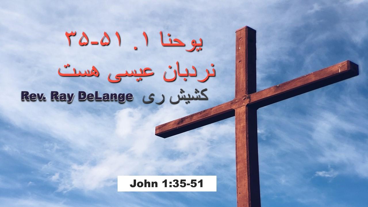 Image for the sermon یوحنا ۱. ۳۵-۵۱  نردبان عیسی هست
