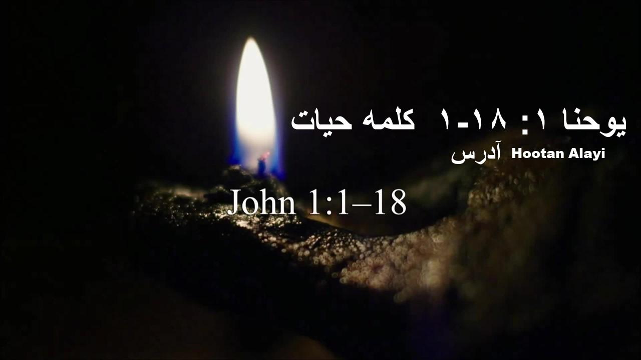Image for the sermon یوحنا ۱: ۱-۱۸  کلمه حیات