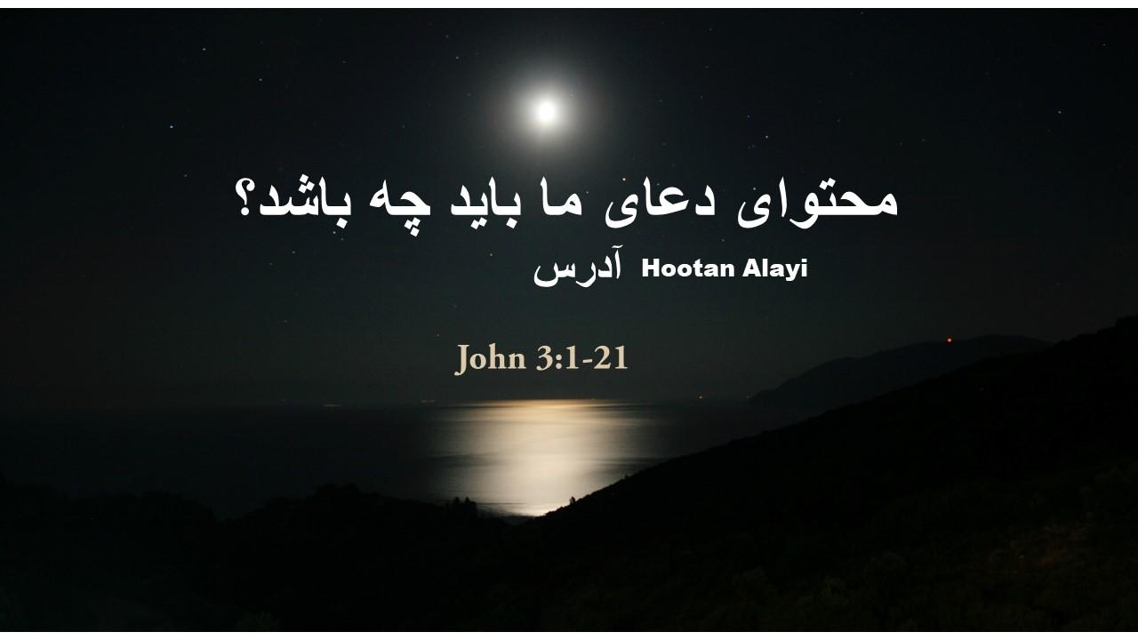 Image for the sermon محتوای دعای ما باید چه باشد؟