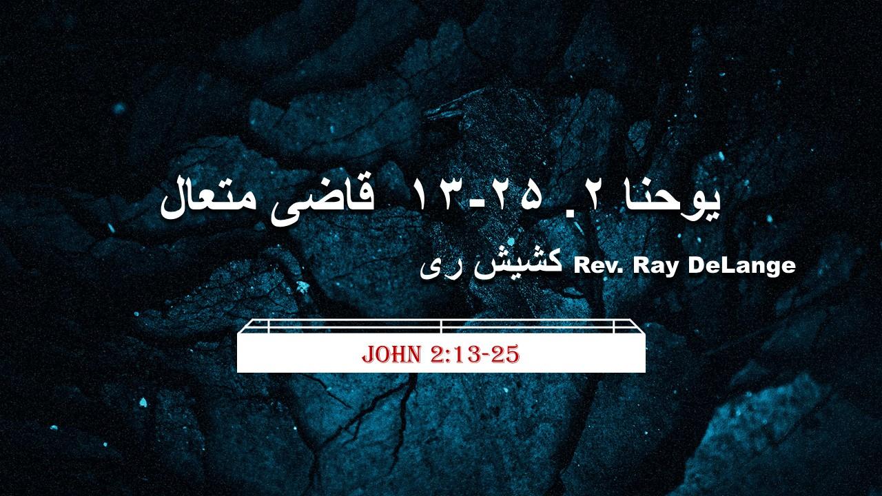 Image for the sermon یوحنا ۲. ۱۳-۲۵ قاضی متعال