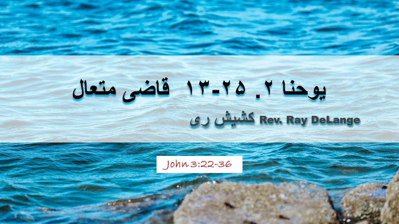 Image for the sermon یوحنا ۳: ۲۲-۳۶   از بالا، درمان، و هویت عیسی
