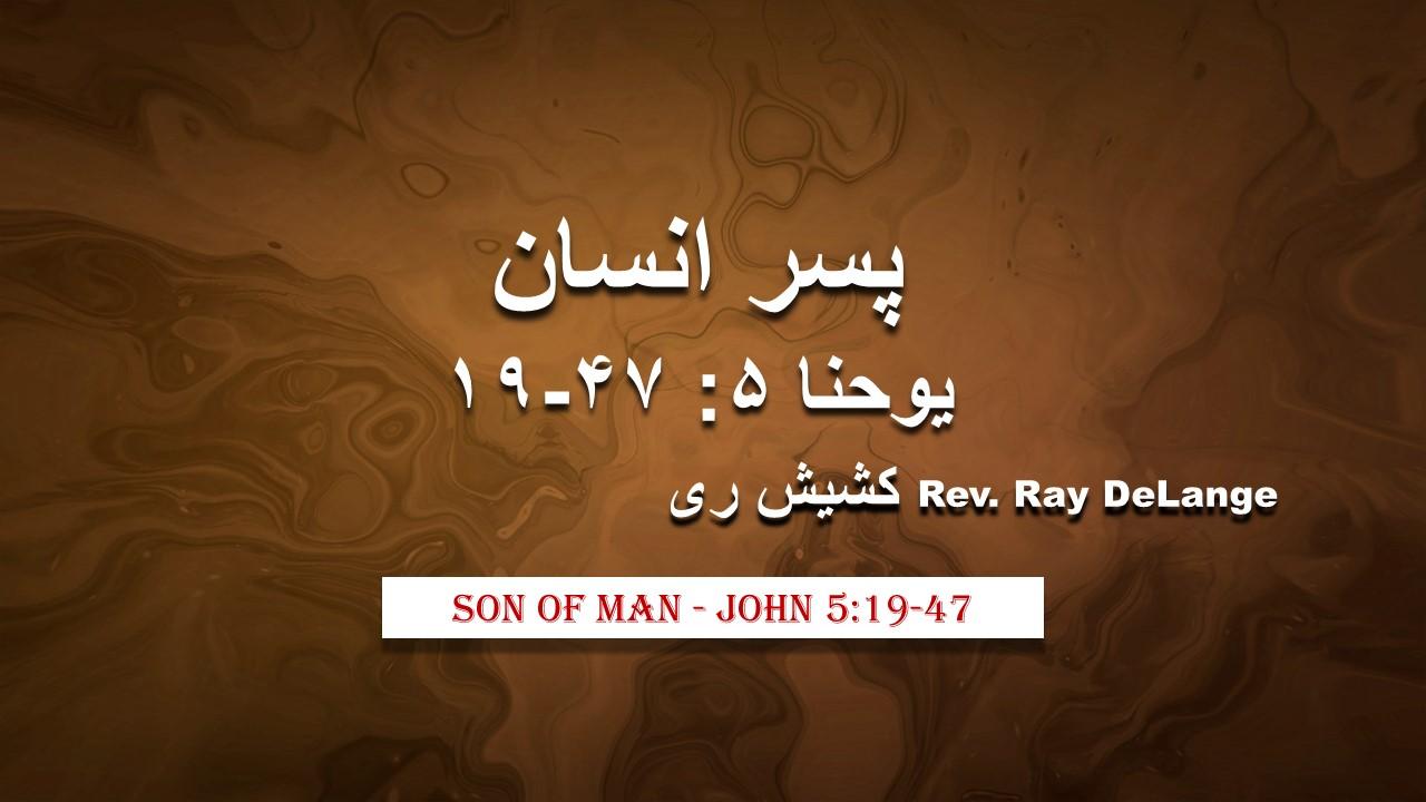 Image for the sermon پسر انسان