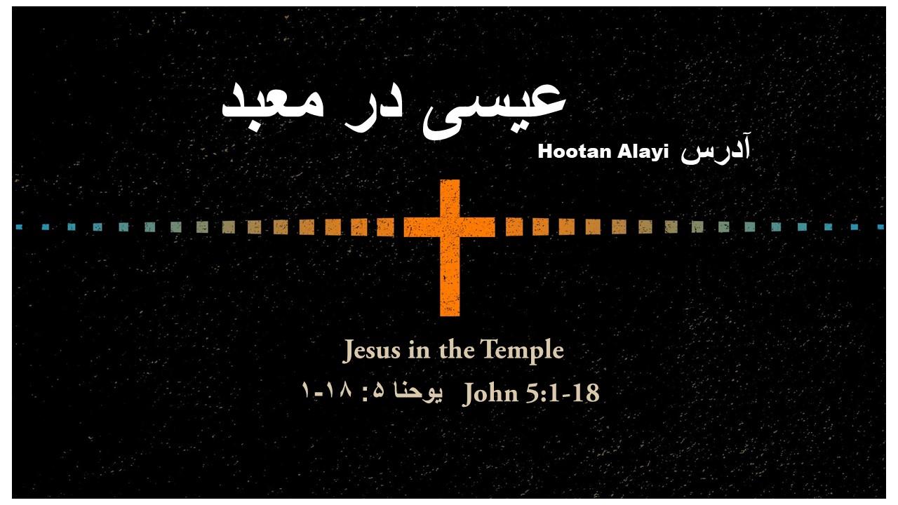Image for the sermon عیسی در معبد