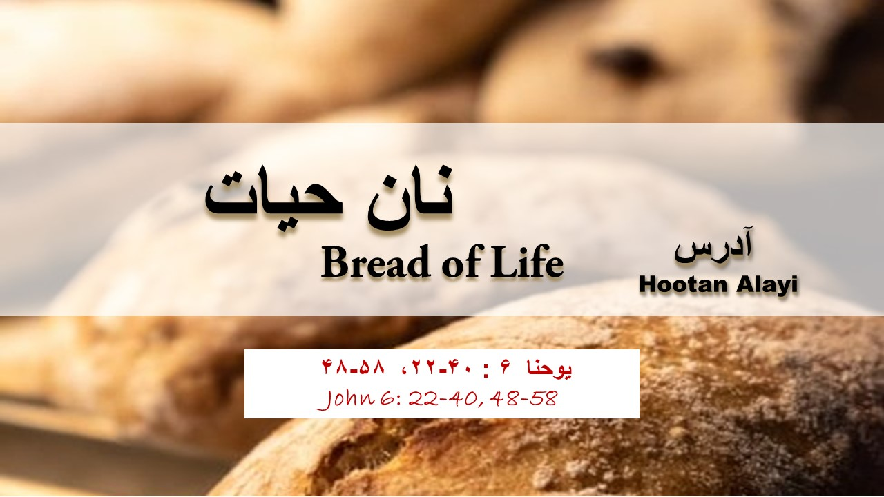 Image for the sermon نان حیات