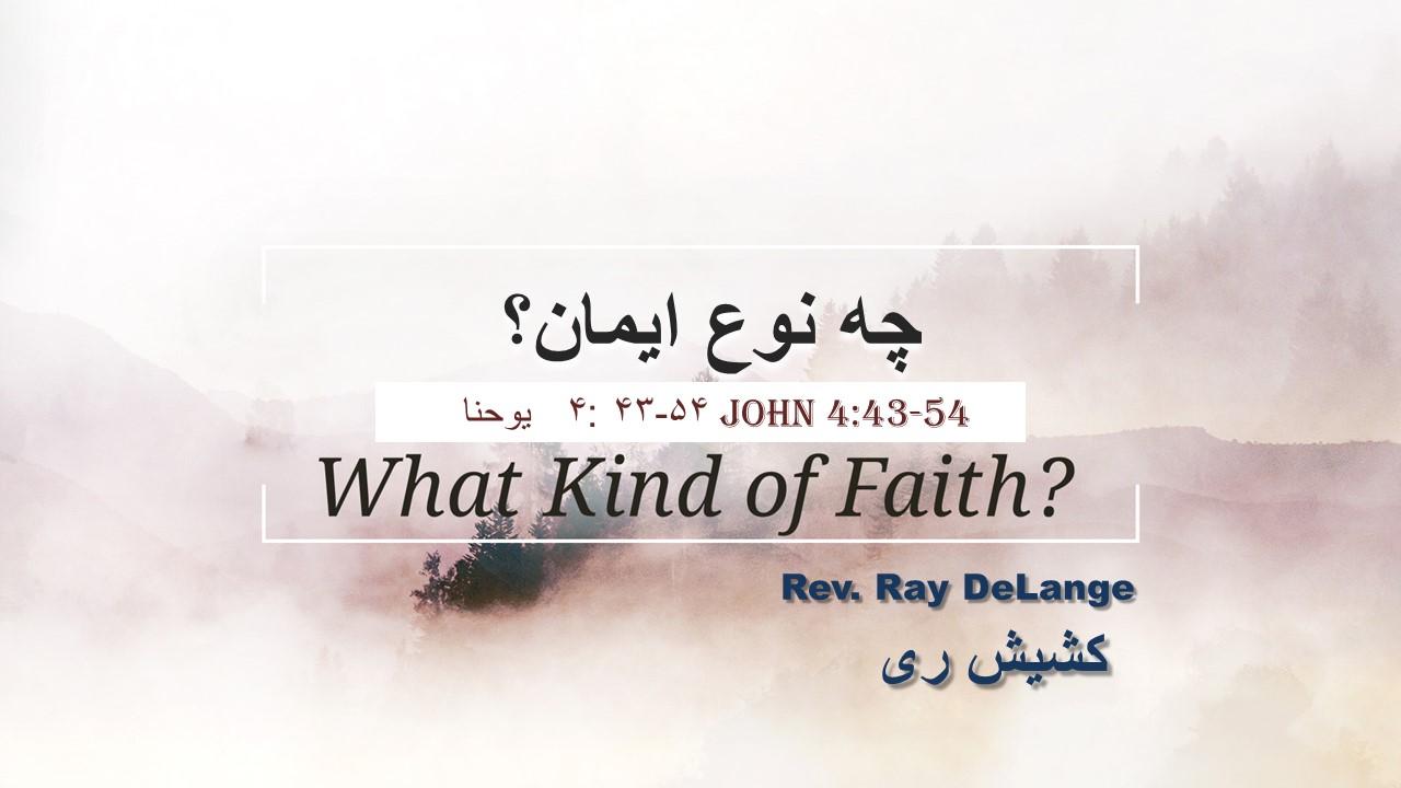 Image for the sermon چه نوع ایمان؟
