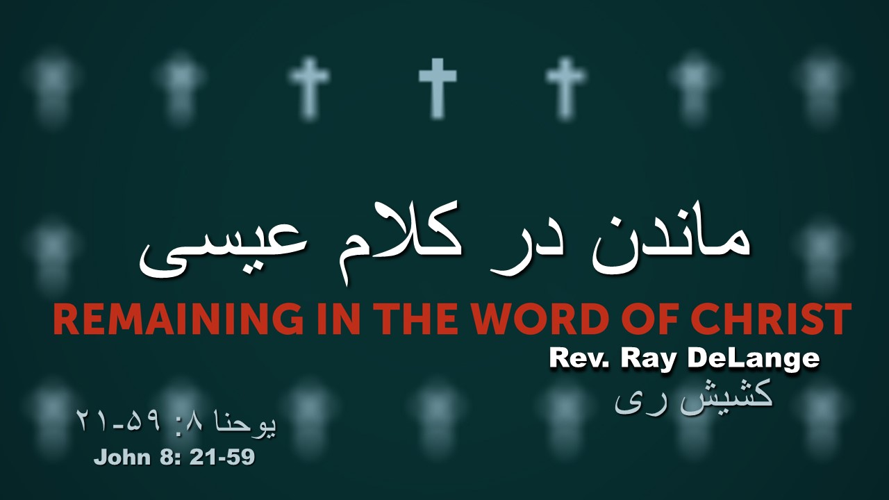 Image for the sermon ماندن در کلام عیسی