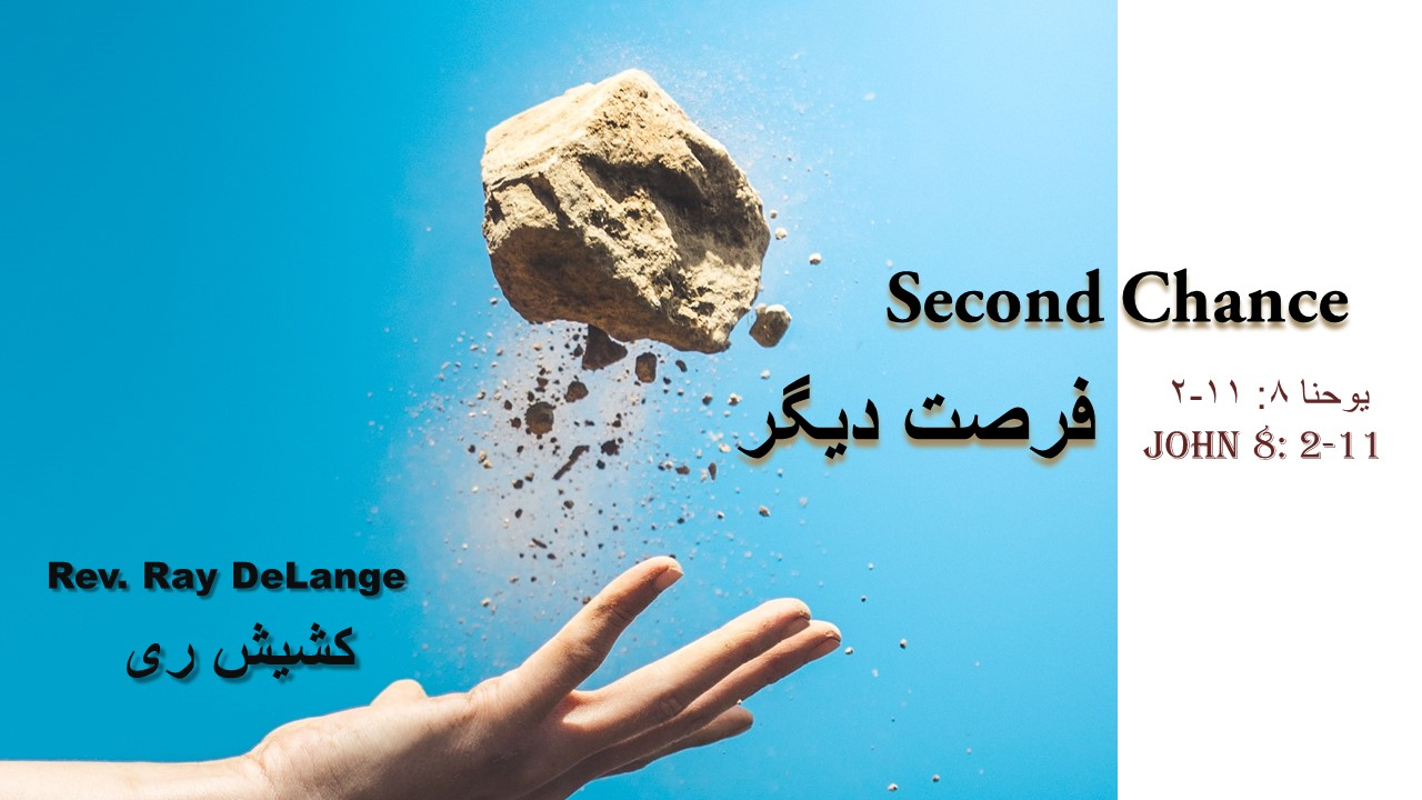 Image for the sermon فرصت دیگر