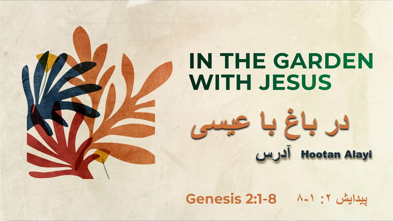 Image for the sermon پیدایش ۲  ۱ ۸  در باغ با عیسی