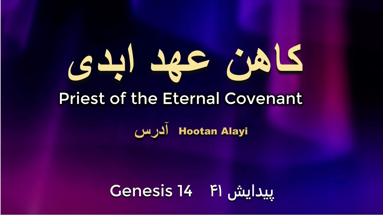 Image for the sermon کاهن عهد ابدی