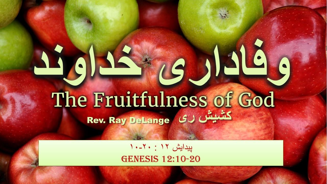Image for the sermon وفاداری خداوند