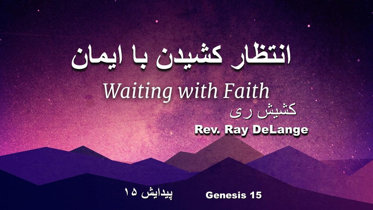 Image for the sermon انتظار کشیدن با ایمان