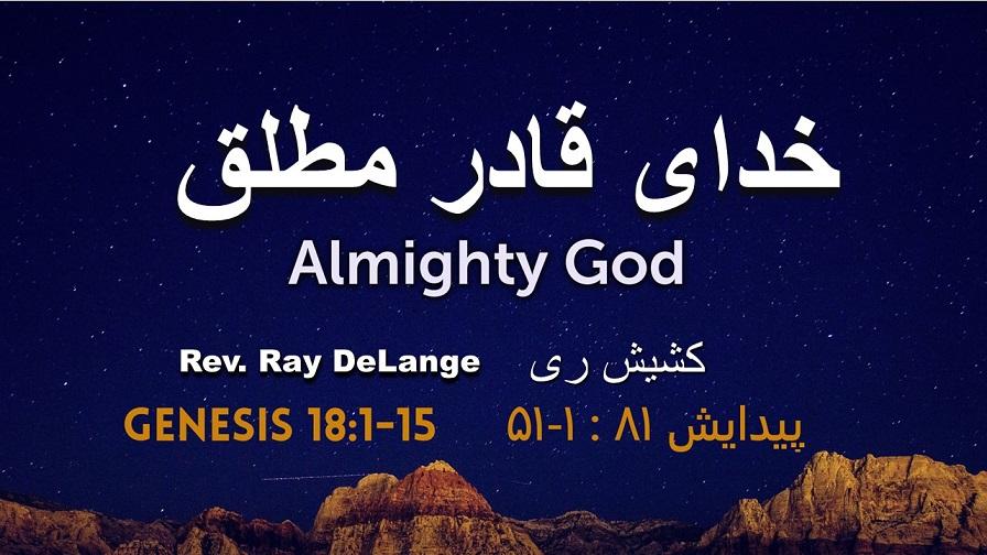 Image for the sermon خدای قادر مطلق