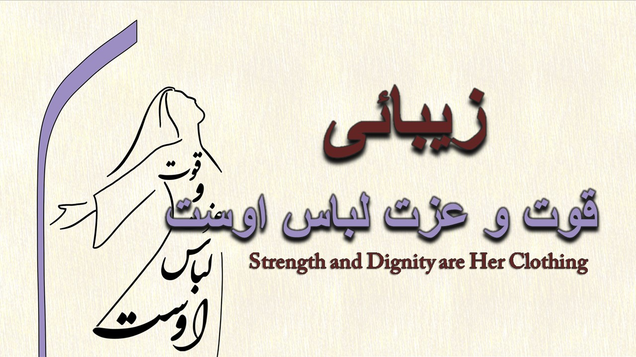 Image for the sermon زیبائی