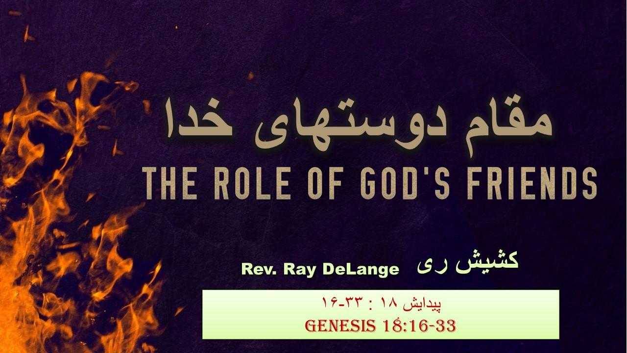 Image for the sermon مقام دوستهای خدا
