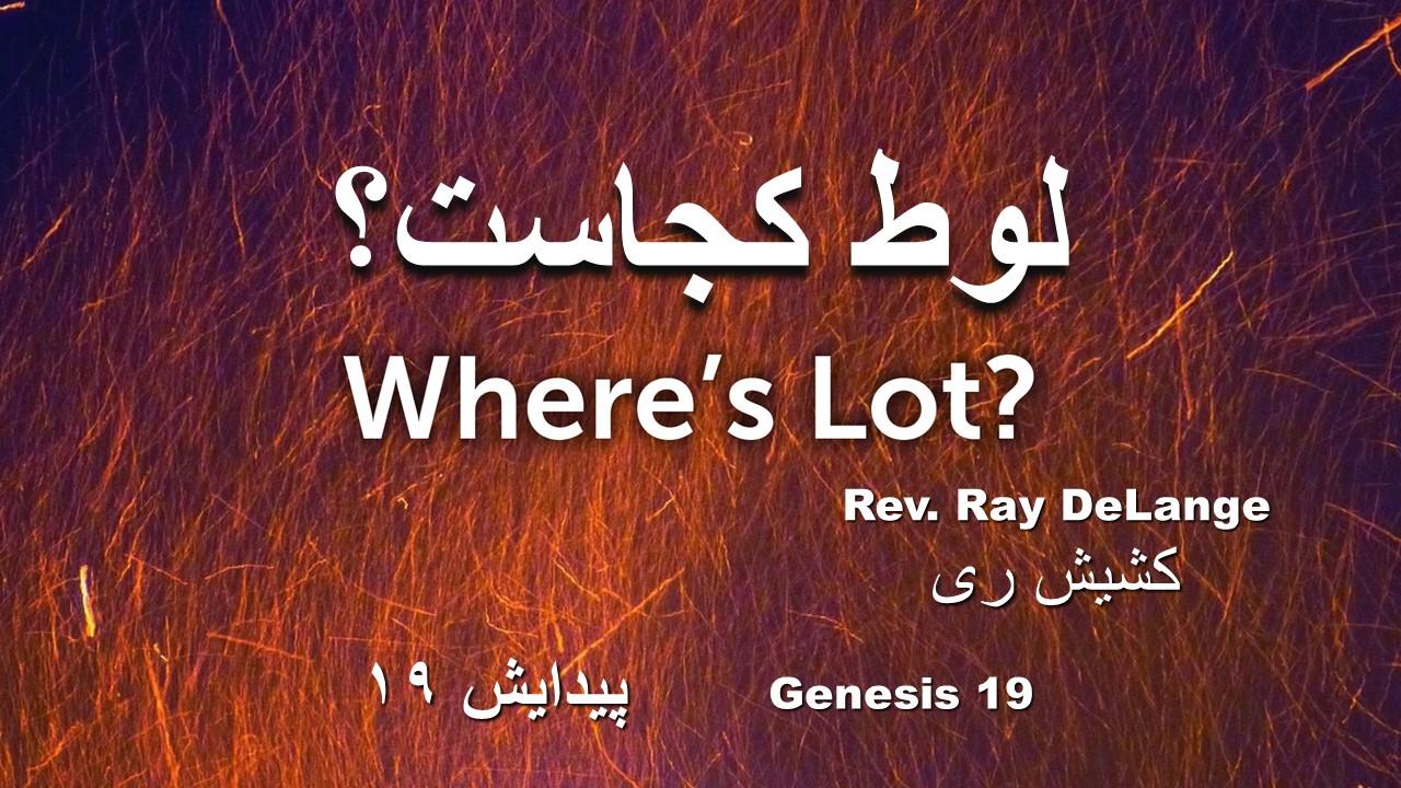 Image for the sermon لوط کجاست؟