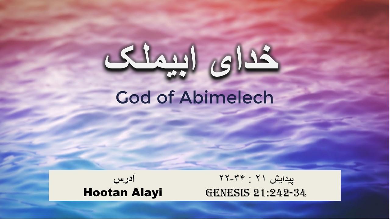 Image for the sermon خدای ابیملک